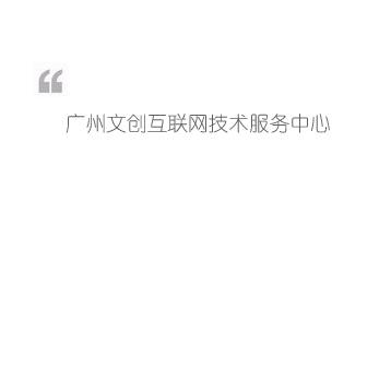 广州文创互联网