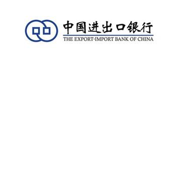 中国进出口银行湖北省分行